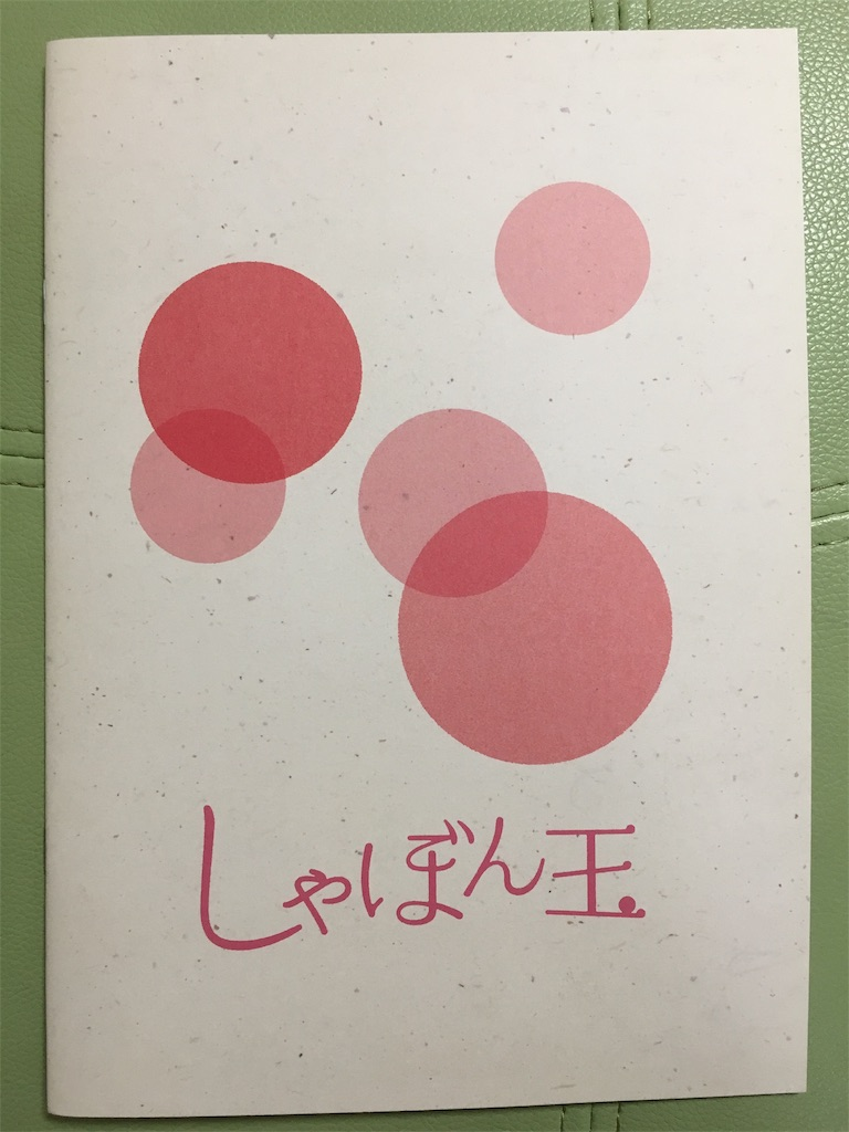 f:id:atsuatsutakechan:20190912222750j:image