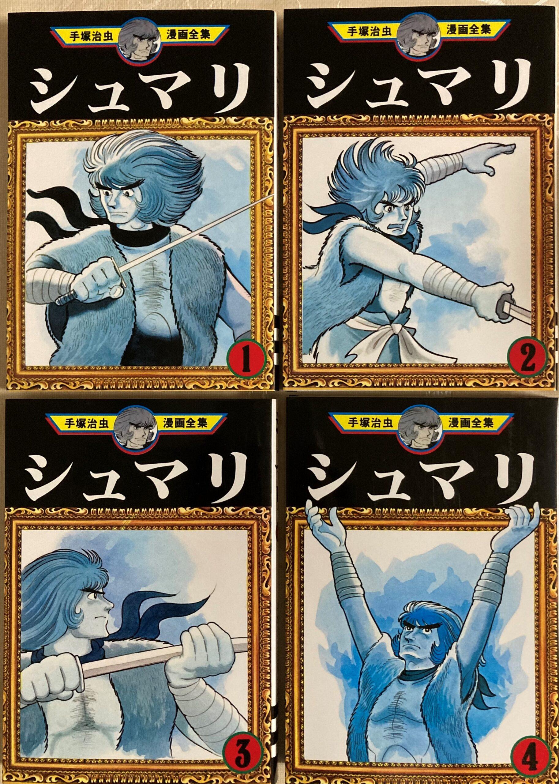 手塚治虫漫画全集の「シュマリ」全4冊の表紙を集めた写真。印象的なシュマリの絵。